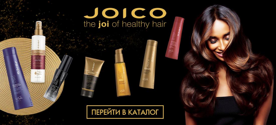 Косметика Joico (Джойко)